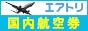 東京⇔札幌が一泊宿泊券付きで、なんと!お一人様31,100円