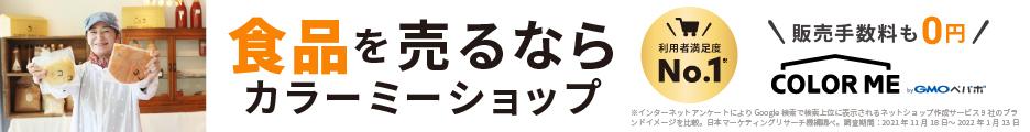 高機能ショッピングカート「Color Me Shop! pro」