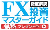 FX祭りじゃ!