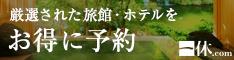 高級ホテル・旅館の格安予約サイト【一休.com】