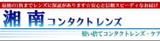 湘南コンタクトレンズライフ/使い捨てコンタクトレンズ・カラコン通販