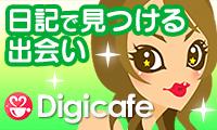 新感覚チャットコミュニティー デジカフェ