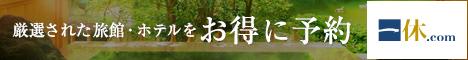 国内旅行 株式会社一休 おなじみ高級ホテル旅館の予約サイト『一休.com』