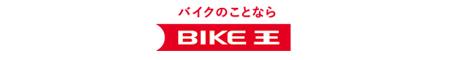「バイク王」中古バイク無料出張買取査定募集