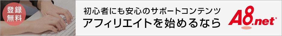 A8.net(エーハチ.ネット)