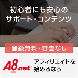 アフィレイトオススメA8.net