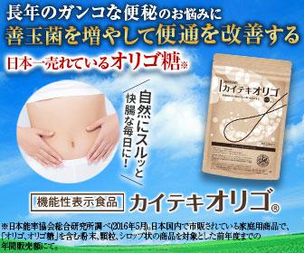 『カイテキオリゴ』日本で一番選ばれているオリゴ糖赤ちゃんのお腹のビフィズス菌が元気になって!