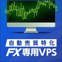 お名前.com デスクトップクラウド for FX