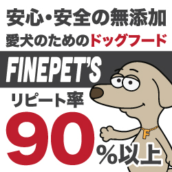ファインペット犬フード