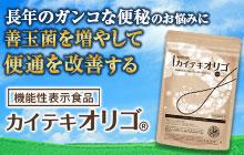副作用 オリゴ 糖
