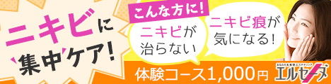 ニキビ集中ケア体験キャンペーン <エステのエルセーヌ>