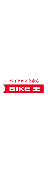 「バイク買取専門店バイク王」バイク無料出張買取