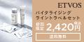 幹細胞の力でエイジングケア【2週間お試しエイジングライントライアルキット】