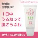 肌をいたわる日本製BBクリーム【桜花媛