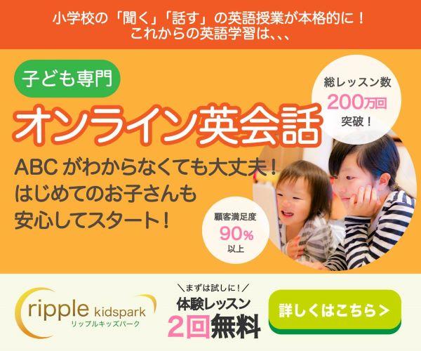 日本初子ども専門オンライン英会話!