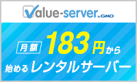高機能レンタルサーバー【バリューサーバー】会員募集