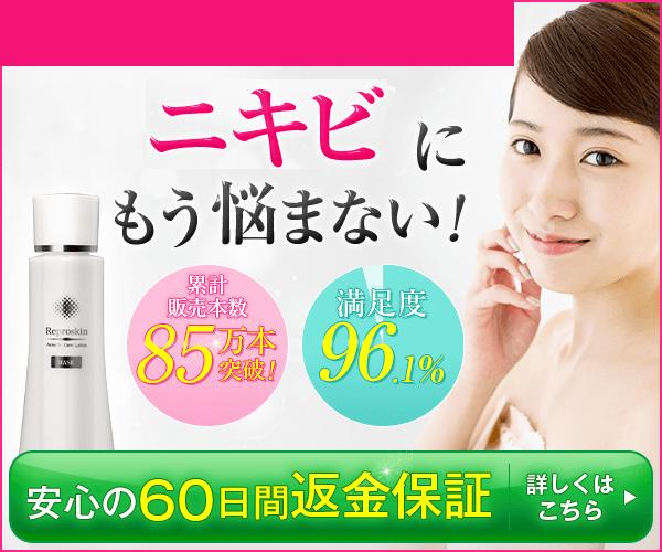 ニキビ痕専用!導入型柔軟化粧水 Reproskin(リプロスキン)