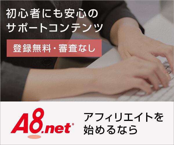 気軽にお得に稼ぐなら、A8.net