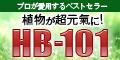 植物を超元氣にする!天然植物活力液【HB-101】