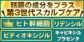 新育毛成分「キャピキシル」配合!無添加・無香料スカルプローション【THE SCALP 5.0C】