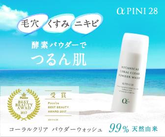 アルファピニ28 酵素洗顔パウダー