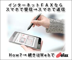 どこでも手軽にファックス インターネットファックスなら【eFax】