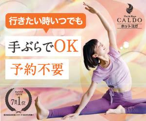 ダイエット空間【ホットヨガのカルド