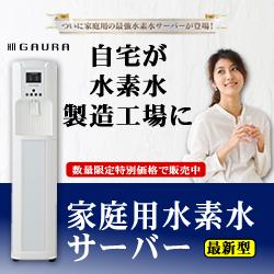 株式会社ガウラ フィットネス業界導入No.1企業がおすすめする【最強の家庭用水素水サーバー】