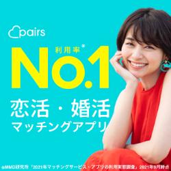 pairs(ペアーズ)
