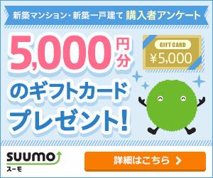 リクルート社スーモの新築購入アンケートに答えて、ギフト券5000円を貰おう!