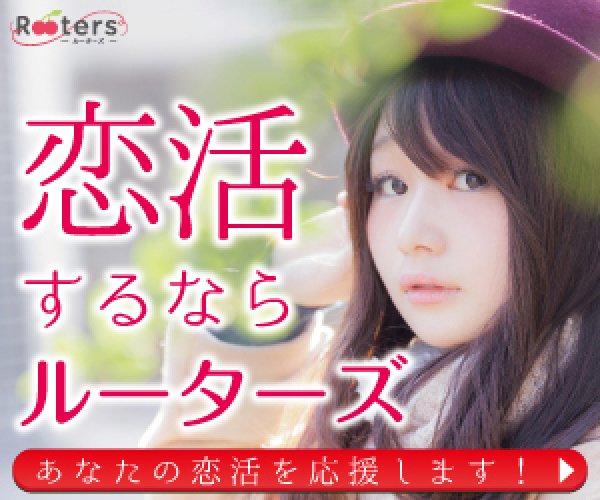 Rooters(ルーターズ):合コン・街コン・パーティー