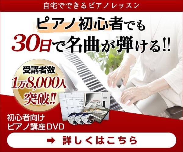 30日で弾ける初心者向けピアノレッスン 3弾セット