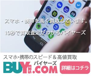 携帯・スマホ買取/リアルタイム査定によるスピード取引
