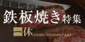 【一休.com】レストラン予約
