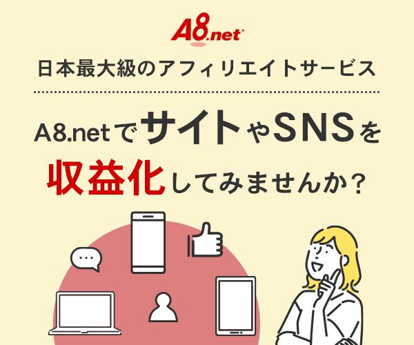 アフィリエイトなら日本最大級ASP A8.net