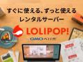 月額100円から使えるロリポップレンタルサーバー