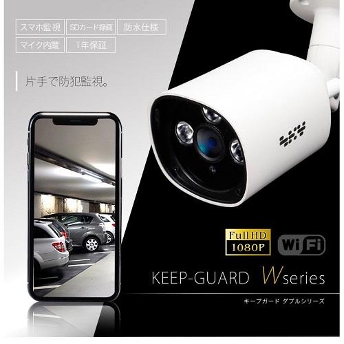 スマートフォン スマホ 遠隔監視可能 IPカメラ ワイヤレス 防犯カメラ