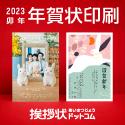 挨拶状ドットコム【年賀状印刷】