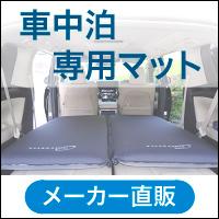 車中泊グッズ専門店「オンリースタイル」の車中泊専用マットで快適な車中泊!