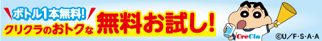 【全国対応版】テレビCMでおなじみ宅配水クリクラ♪ウォーターサーバー8年連続「お客様満足度No.1」