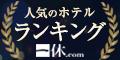 一休.comホテル予約