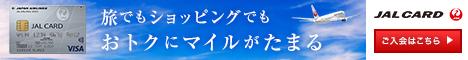 おすすめのクレジットカード JALカード|マイルがどんどんたまるWeb限定「JALカード」入会キャンペーン!