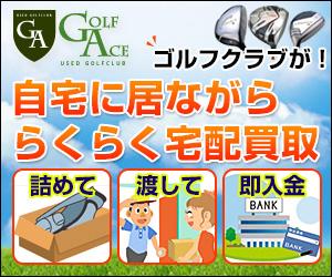 ゴルフエース