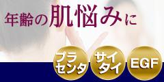 フローレス化粧品「母の滴」トライアルセット(税抜1,000円)