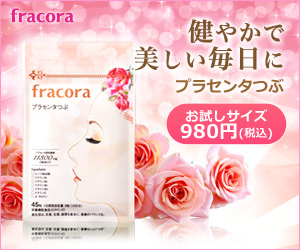 フラコラ プラセンタつぶ5000 お試し980円 送料無料!