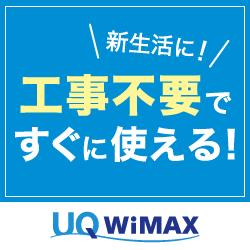 UQ WiMAXキャンペーン