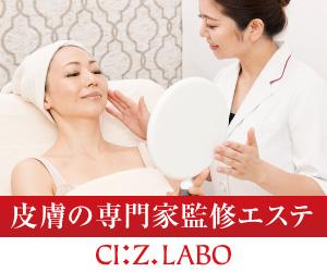 ドクターシーラボを開発した美容皮膚科プロデュースのメンズエステサロン・メディカルエステなら【シーズ・ラボ】