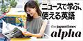 The Japan Timesのポイント対象リンク