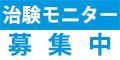 【JCVN治験ボランティア】無料会員募集