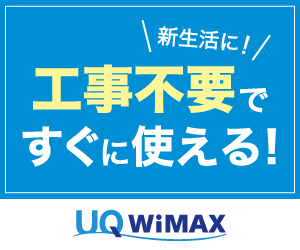超高速モバイルブロードバンドWiMAX2+